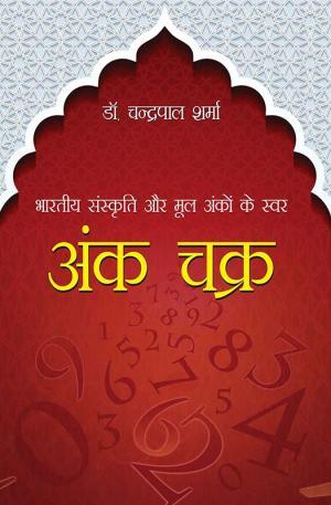 भारतीय संस्कृति और मूल अंकों के स्वर : अंक चक्र : Bhartiya Sanskriti aur Mool Anko ke Swar Ank Chakra