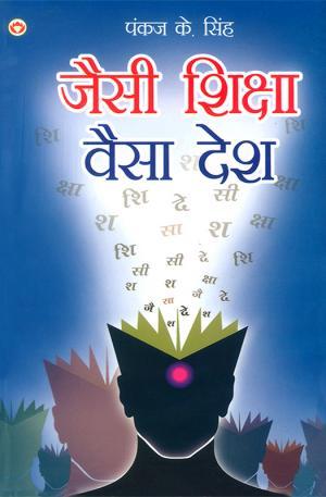 जैसी शिक्षा वैसा देश : Jaisi Shiksha Waisa Desh