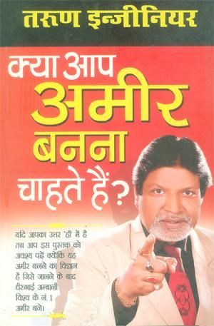क्या आप अमीर बनना चाहते है : Kya Aap Aamir Banana Chahate Hai