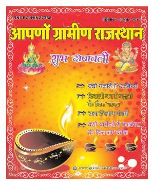 Aapno Gramin Rajasthan