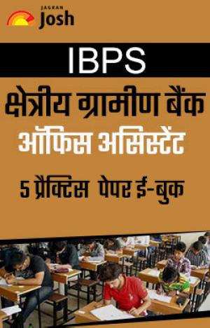 IBPS RRB Office Assistant 5 Practice Paper e-Book Hindi