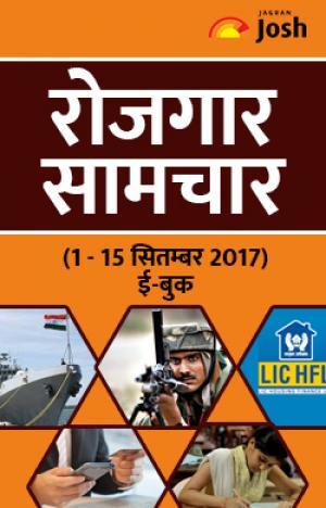 Rojgar Samachar (01-15 September 2017) e-Book