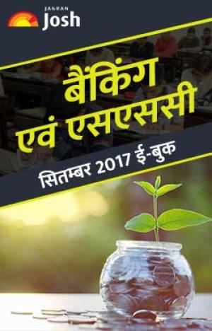 Banking & SSC September 2017 e-book Hindi