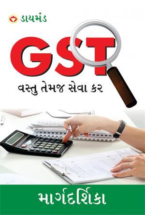 Margdarshika GST : વસ્તુ તેમજ સેવા કર