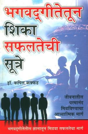 भगवद्गीतेतून शिका सफलतेची सूत्रे  :  Bhagwad Geeta Se Sikhen Safalta ke Sutra