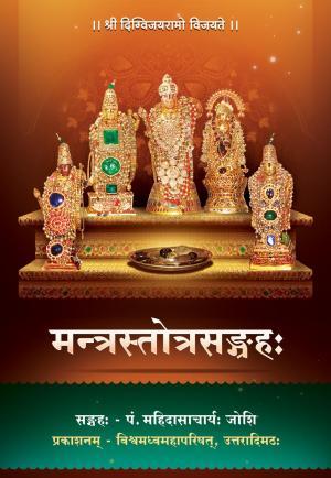 Mantra Stotra Sangraha Sanskrit