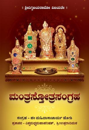 Mantra Stotra Sangraha Kannada