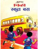 Pinki-School-Bus-Hindi - Read on ipad, iphone, smart phone and tablets.