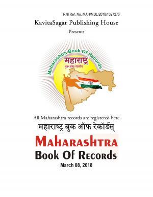 Diwali Ank - International Authors Directory (आंतरराष्ट्रीय साहित्यिक सूची) डॉ. सुनील दादा पाटील
