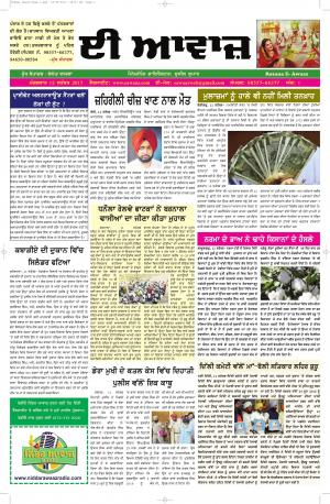 Eawaaz Newspaper