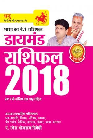 Diamond Rashifal 2018 : Dhanu: डायमंड राशिफल 2017 : धनु