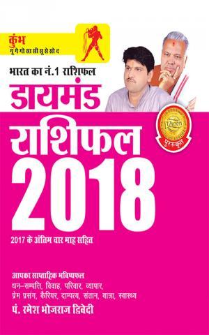 Diamond Rashifal 2018: Kumbh: डायमंड राशिफल 2018 : कुंभ