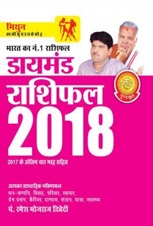 Diamond Rashifal 2018: Mithun: डायमंड राशिफल 2018 : मिथुन