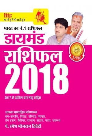 Diamond Rashifal 2018 : Singh: डायमंड राशिफल 2018 : सिंह