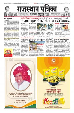 Rajasthan Patrika Udaipur - Read on ipad, iphone, smart phone and tablets.