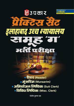 Practice Sets Allahabad Uchh Nayalay Samuh 'Ga' Bharti Pariksha