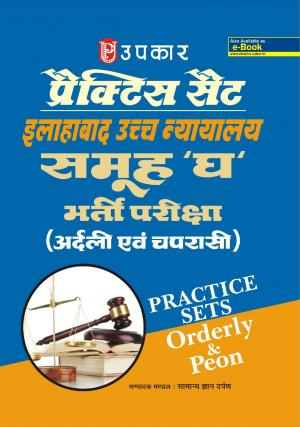 Practice Sets Allahabad Uchh Nayalay Samuh 'Gha' Bharti Pariksha (Ardali & Chaprasi)