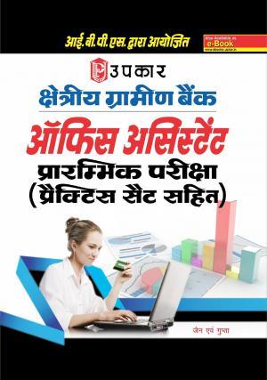 Kshetriya Gramin Bank Office Assistants Prarambhik Pariksha (With Practice Sets)