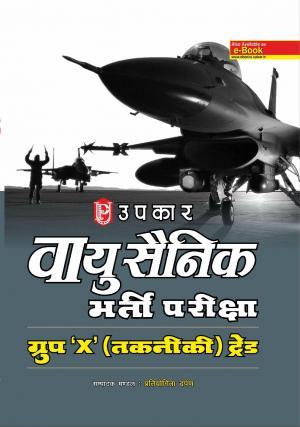 Bhartiya Vayu Sena Vayu Sainik Group