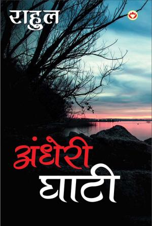 Andheri Ghati : अंधेरी घाटी