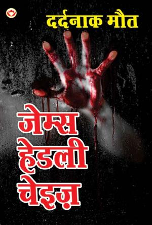 Dardnaak Maut : दर्दनाक मौत