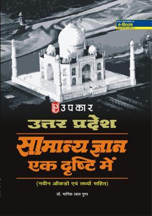 Uttar Pradesh Samanya Gyan Ek Drishti Mein