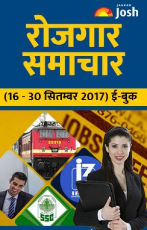 Rojgar Samachar (16-30 September 2017) e-Book
