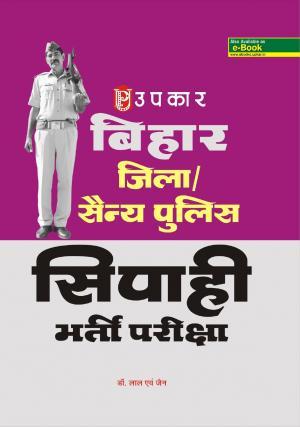 Bihar Jila / Rail / Sainya Police Constable Bharti Pariksha
