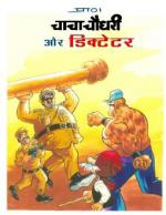 Chacha-Chaudhary-and-Dictator-Hindi - Read on ipad, iphone, smart phone and tablets