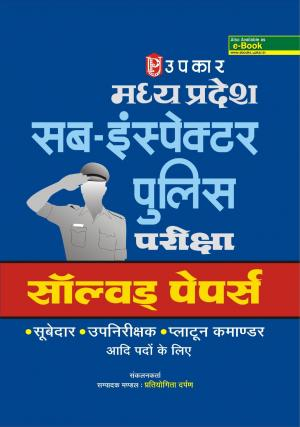 Madhaya Pardesh Sub-inspector Police Pariksha Solved Papers