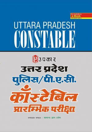 Uttar Pradesh Police/P.A.C. Constable Prarambhik Pariksha