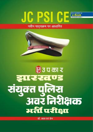 Jharkhand Police Sub-Inspector Bharti Pariksha
