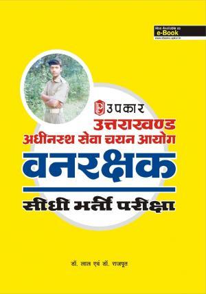 Uttrakhand Adhinastha Sewa Chayan Ayoog Vanrakshak Sidhi Bharti Pariksha