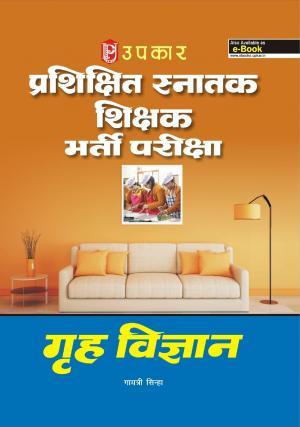 TGT Bharti Pariksha Grah Vigyan