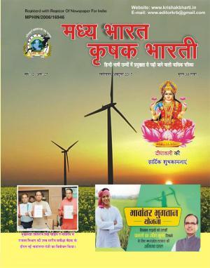 Madhya Bharat Krishak Bharti