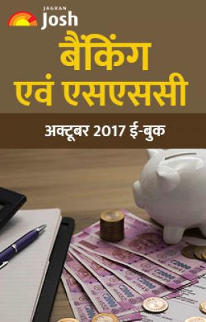 Banking & SSC e-book October 2017 ebook Hindi