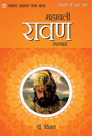 Ramayan Ke Amar Patra : Mahabali Ravan : महाबली रावण