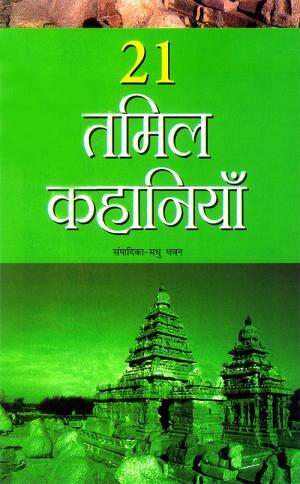 21 तमिल कहानियाँ : 21 Tamil Kahaniyan