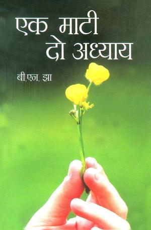 एक माटी-दो अध्याय : Ek Maati Do Adhyay