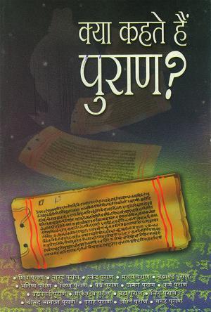 क्या कहते हैं पुराण : Kya Kahate Hain Puran