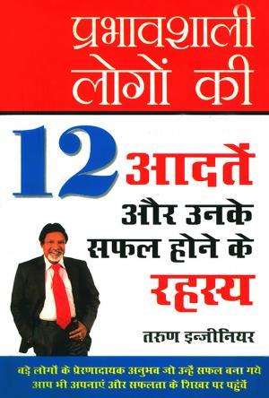 प्रभावशाली लोगों की 12 आदतें और उनके सफल होने के रहस्य : Prabhavshali Logon Ke 12 Aadate Aur Unke Safal Hone Ke Rahasya