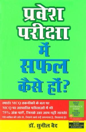 प्रवेश परीक्षा में सफल कैसे हों? : MCQ Special - Parvesh Pariksha Me Safal Kaise Ho?