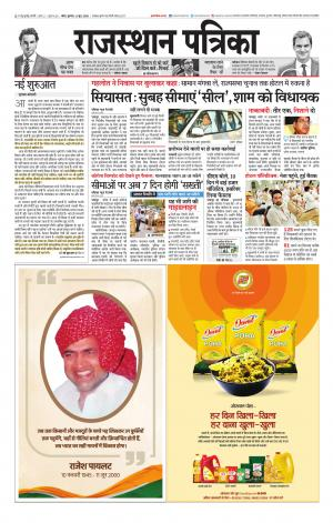 Rajasthan Patrika Kota - Read on ipad, iphone, smart phone and tablets.