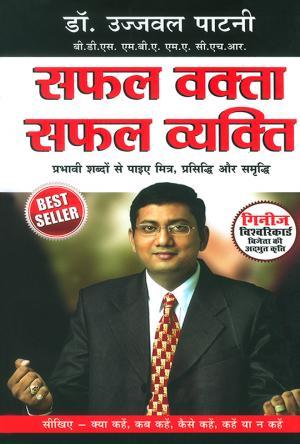 सफल वक्ता सफल व्यक्ति : Safal Vakta Safal Vyakti