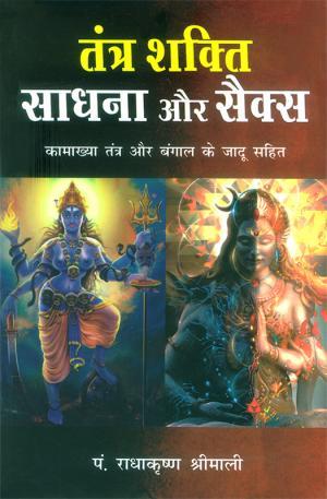 तंत्र शक्ति साधना और सैक्स : Tantra Shakti, Sadhna aur Sex