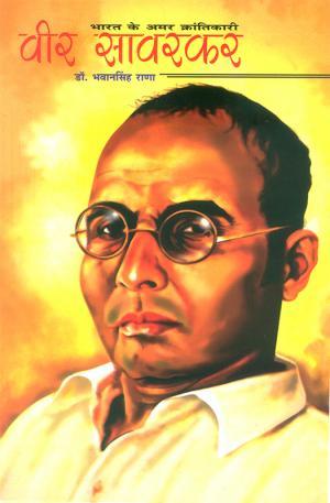 भारत के अमर क्रांतिकारी - वीर सावरकर : Bharat ke Amar Krantikari - Vir Savarkar