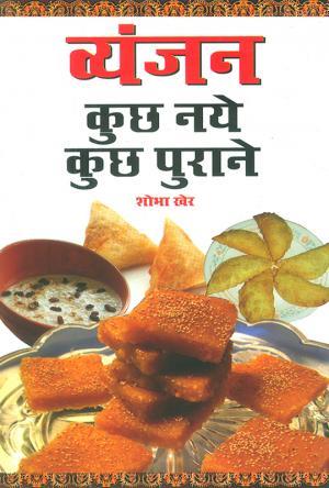 Vayanjan : Kuchh Naye, Kuchh Purane : व्यंजन: कुछ नये, कुछ पुराने