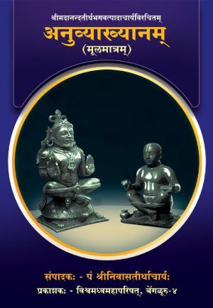 Anuvyakhyana