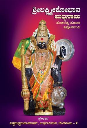 Laksmi Shobhana - Kannada