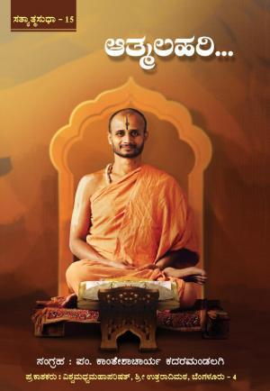Atma Lahiri - Kannada